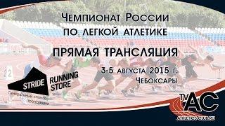 Чемпионат России по легкой атлетике (Чебоксары) - 1 день, вечер