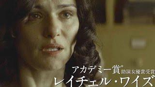 The Light Between Oceans Japan Trailer