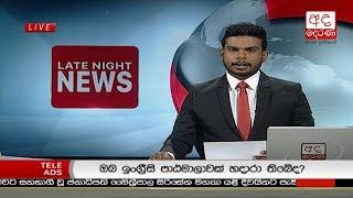 Ada Derana Late Night News Bulletin 10.00 pm - 2018.04.23