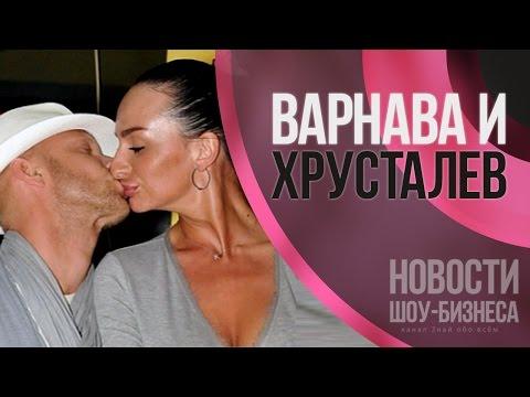 Хрусталев вернулся к Варнаве? | Новости шоу бизнеса