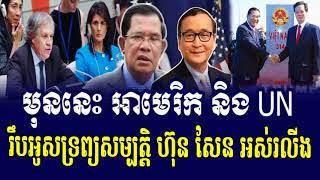 ដំណឹងល្អ សមរង្សុី ទម្លាយរឿង ហ៊ុនសែន អស់គ្មានសល់ជាមួយយួនចិន, RFA Hot News, Cambodia News Today