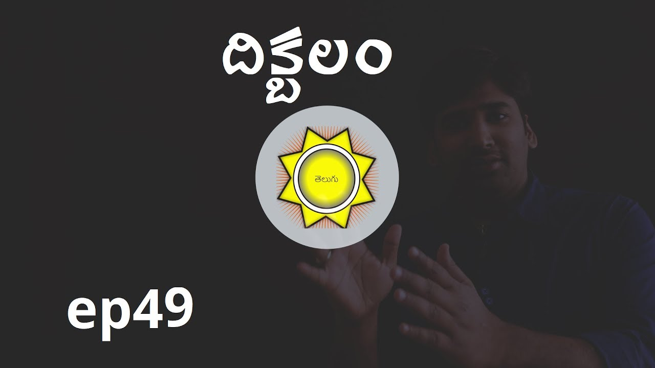 Directional Strength of Planets - Dig Bala | Learn Astrology in Telugu | ep49