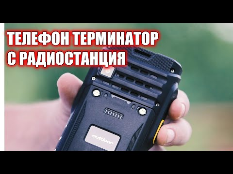 Мобилен телефон и радиостанция в едно със защита от прах, вода и удар iOutdoor T2 21
