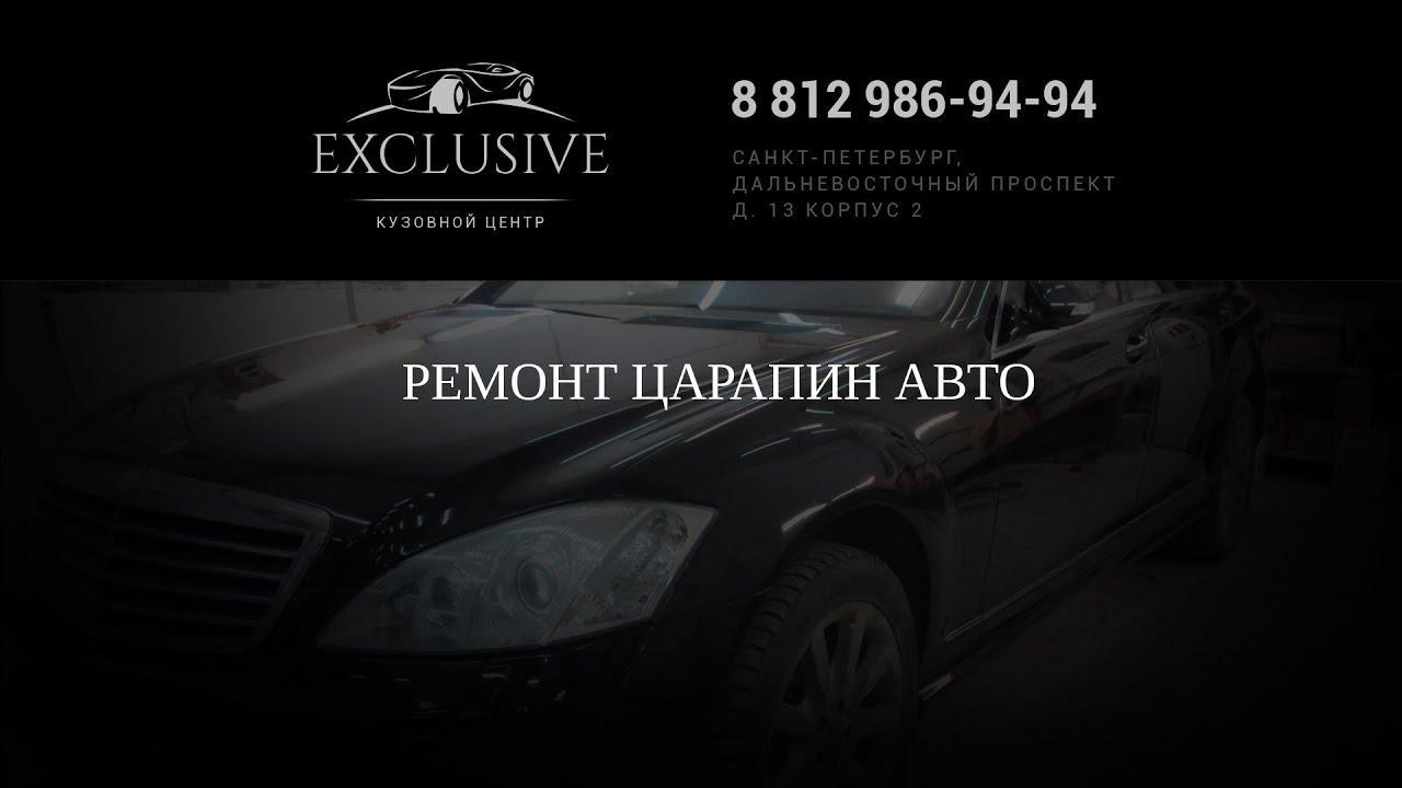 Ремонт царапин на авто в Санкт-Петербурге