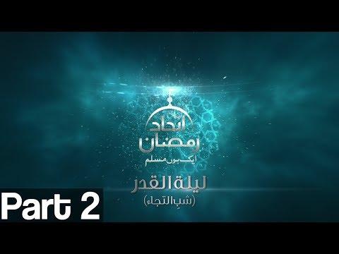 Laylat al-Qadr (A Night of Power)- Ittehad Ramzan Special Transmission- Part 2 | Aplus