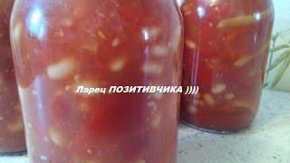 ЛЕЧО из перца ,  помидор и фасоли