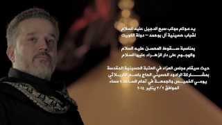 إعلان مجلس الهجوم على الدار في العتبة الحسينية