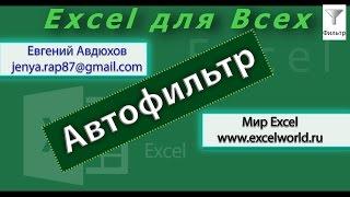 Автофильтр в Excel / Filter Excel (Урок 4) [Eugene Avdukhov, Excel Для Всех](В этом видео про Автофильтр, на канале