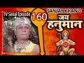 Jai Hanuman Hindi Serial   जय हनुमान   Bajrang Bali   Full Episode 160