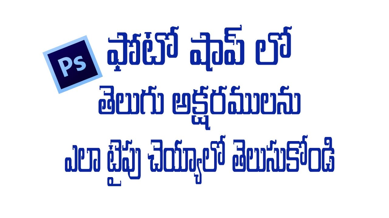 how to type telugu letters in photoshop using google input tools