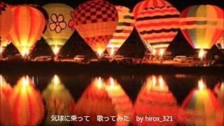 THE BOOMの気球に乗ってを歌ってみました。 BOOMの中でもかなり好きな曲...