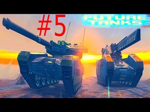 НОВИНКА Мульт танки FUTURE TANKS #5 ОНЛАЙН ИГРА БИТВА НОВЫХ ТАНКОВ МНОГО МИССИЙ ВИДЕО ДЛЯ ДЕТЕЙ