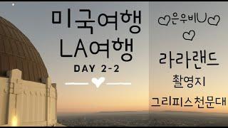 [미국여행]Day2 그리피스천문대♡라라랜드촬영지♡엘푸에…