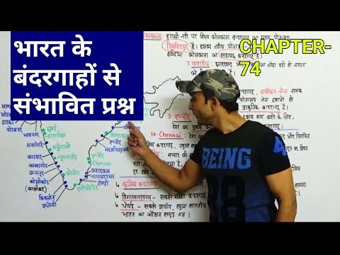 Expected questions from Harbours of India I For UPSC, UPPCS, SSC and other govt exams I