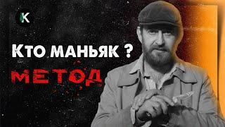 Сериал МЕТОД -  Кто главный МАНЬЯК ? | [Разбор сценария первой серии]