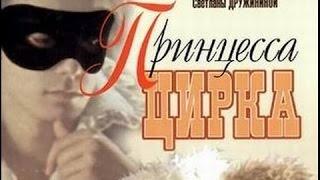 видео Фильм Цирк - смотреть онлайн бесплатно советское кино