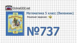 Задание № 737 - Математика 5 класс (Виленкин, Жохов)