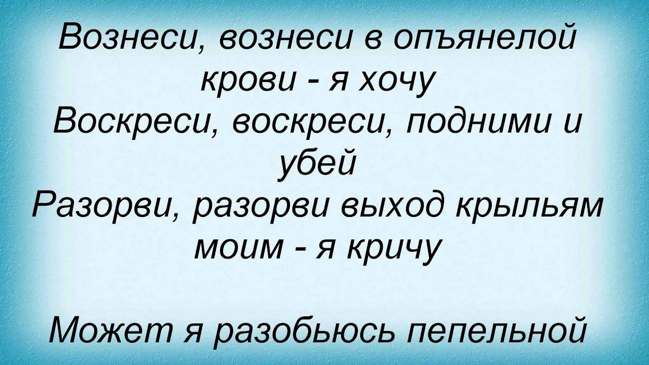 Слова песни Максим Фадеев - Воскреси