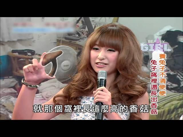 【超級綜藝SHOW】(髒鬼系美女/黃靖倫 汪東城 潘裕文 梁詠琪 葡萄姐姐)第136集