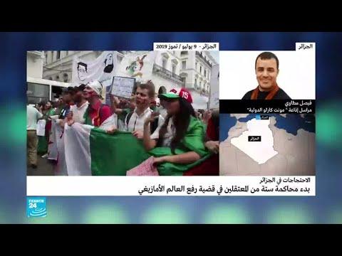 محاكمة 6 من المعتقلين في قضية رفع العلم الأمازيغي خلال المظاهرات في الجزائر  - 16:57-2019 / 10 / 22