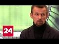 Футбол России Сергей Семак mp3