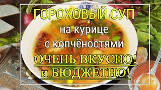 Гороховый суп на курице - БЮДЖЕТНО 👍 и ОЧЕНЬ ВКУСНО!
