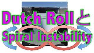 ダッチロールとスパイラルインスタビリティー(Dutch Roll & Spiral Instability)