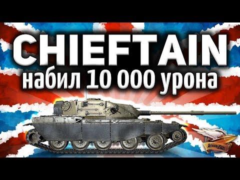 Получил T95/FV4201 Chieftain и сразу же набил 10 000 урона - Это лучший танк в игре!