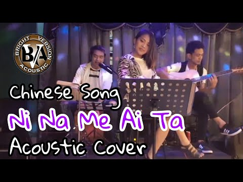 NI NA ME AI TA - (chinese song) (cover by: BRIGHT VERSION ACOUSTIC)