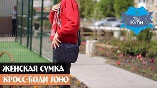 Женская сумка кросс-боди SOHO синий макан купить в Украине. Обзор