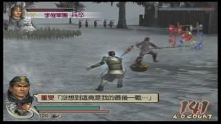 Shin Sangoku Musou 4 Special 三國無雙4 氾水關之戰 趙雲大戰呂布 KOEI 2006 PC