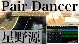 星野源 Pair Dancer カバー short ver. (コードあり)
