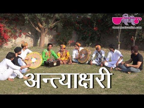 antakshari-|-marwadi-vivah-geet-|-rajasthani-vivah-geet