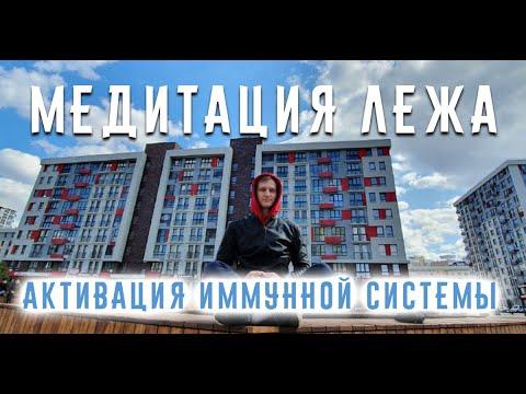 Медитация лежа Активация иммунной системы ОН медитации Олег Никифоренко