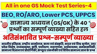 All in one GS Mock Test for RO/ARO, BEO, Lower PCS Mains, UP PCS, UPSI || GK/GS Practice Set-04