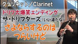 ドリフ大爆笑エンディング「さよならするのはつらいけど」(いい湯だな)をクラリネットで演奏してみた【志村けんさん追悼】Clarinet Cover Dorifu Daibakusho theme