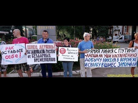 Солидарность Воронежа с Шиесов: поморье не помойка, Против Добычи Никеля в Воронежской области