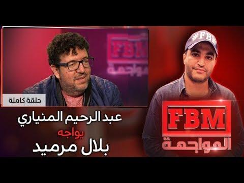 المواجهة FBM : عبد الرحيم المنياري في مواجهة بلال مرميد