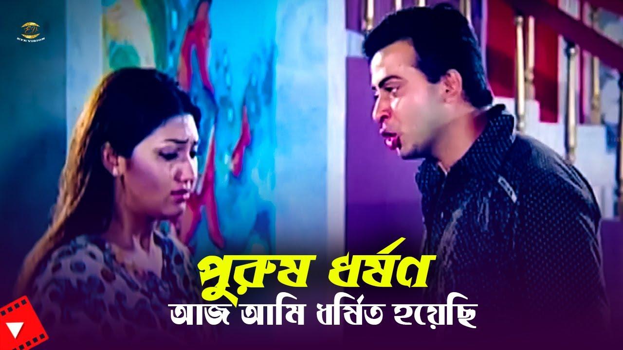 Purush Dhorshon | আজ আমি ধর্ষিত হয়েছি পরিবারের কাছে | Shakib Khan | Apu Biswash | Movie Scene