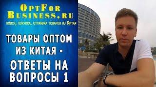 Товары Оптом из Китая - OptForBusiness - Ответы на вопросы(, 2015-09-16T15:52:04.000Z)