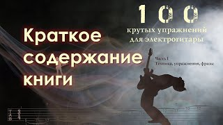 Видео оглавление книги «100 крутых упражнения для электрогитары» видео