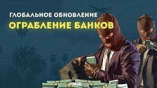 Ограбление банка | Grand Role Play
