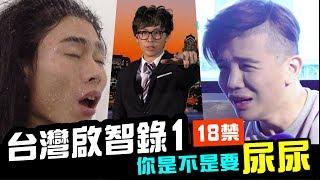 台灣啟智錄1-你是不是要尿尿,又不洗手!! 【WACKYBOYS│反骨男孩】