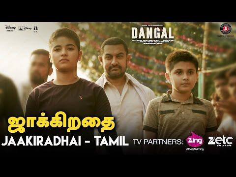 ஜாக்கிறதை (Jaakiradhai - Tamil) | Dangal | Aamir Khan | Pritam | Raftaar