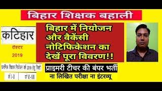Bihar Teacher Vacancy 2019 |Bihar Teacher Bharti | कटिहार Teacher Roster 2019