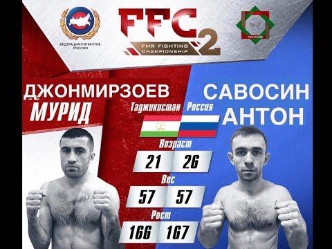 Чемпионат FFC#2 / FMR Fighting Championship / 10 бой / Джонмирзоев Мурид - Савосин Антон
