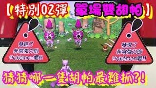 【特別02彈 單場雙胡帕】猜猜哪一隻胡帕最難抓!! Pokemon Tretta Ver.BS02 特別彈 【神奇寶貝卡匣#815】TRETTA