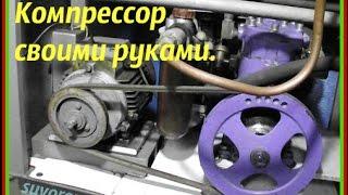 Компрессор самодельный - обзор. Homemade compressor - review