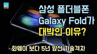 삼성 폴더블폰 Galaxy Fold가 대박인 이유 / 화웨이 보다 5년 앞선 기술격차 / Galaxy Fold vs Mate X 비교 리뷰  [잡식왕]