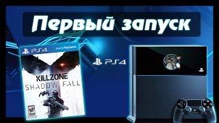 Первый запуск PS 4 (Обзор браузера, настроек, Killzone 4)